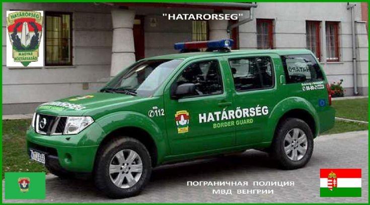 HATARORSEG-BORDER   GUARD